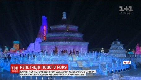 У Китаї провели грандіозну репетицію зустрічі Нового року