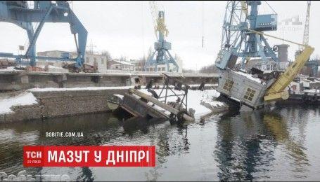 В Каменском 300 тонн мазута вылилось в Днепр