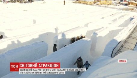 В Польше построили самый большой снежный лабиринт