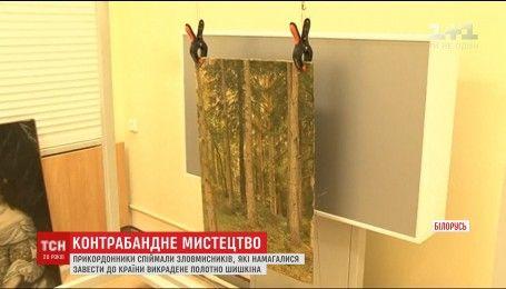 Білоруські правоохоронці знайшли картину російського живописця Шишкіна