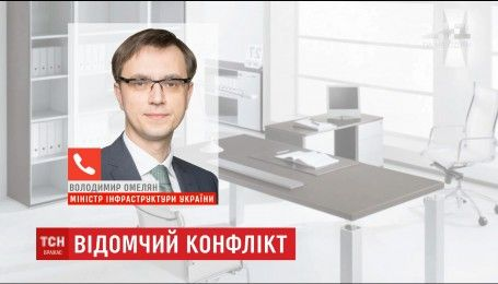 """Министр инфраструктуры передал в НАБУ доказательства коррупции в """"Укрзализныце"""""""
