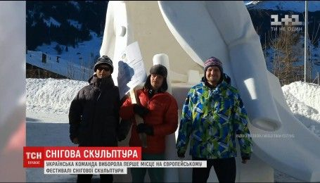 Українці перемогли на міжнародному фестивалі снігової скульптури