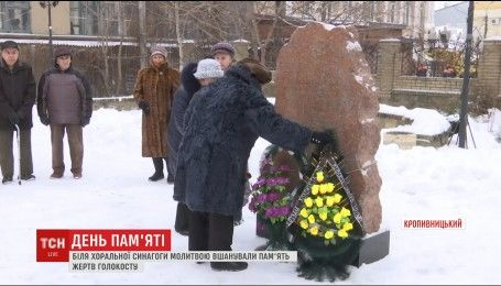 День пам'яті жертв Голокосту: в Кропивницькому запалили ритуальну свічку