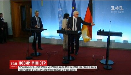 Франк-Вальтер Штайнмаєр боротиметься за пост президента Німеччини