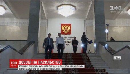 В России изъяли из Уголовного кодекса статью о побоях в семье