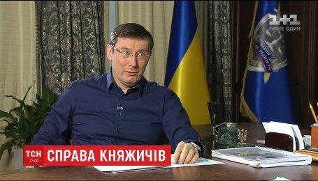 Луценко розповів нові подробиці у справі стрілянини між силовиками у Княжичах