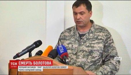 """У власній квартирі загинув ватажок самопроголошеної """"ЛНР"""" Валерій Болотов"""