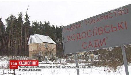 На Киевщине задержали группу лиц, подозреваемых в похищении, издевательствах и вымогательстве денег