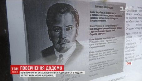 На перепоховання Олександра Олеся та його дружини Україна витратила 140 тисяч гривень