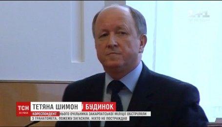 Привет из прошлого: неизвестные попали из гранатомета в дом экс-главы Закарпатской милиции