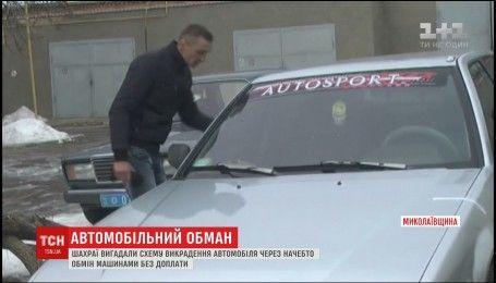 Бажання зекономити: на Миколаївщині викрили нову схему викрадення авто