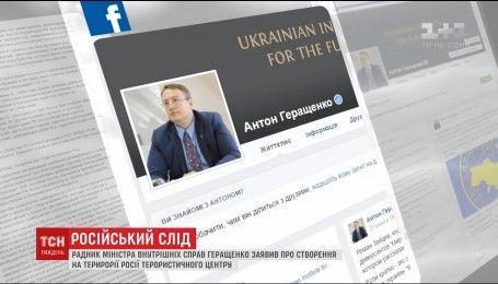 Советник министра МВД заявил о создании на территории РФ террористической центра