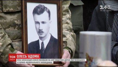Вокруг перезахоронения писателя Александра Олеся развернулся историко-литературный детектив