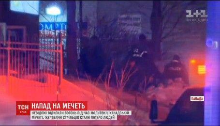У Канаді зловмисники здійснили озброєний напад на мечеть. Є загиблі