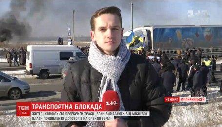 На Кіровоградщині люди влаштували транспортну блокаду на трасі Київ-Одеса