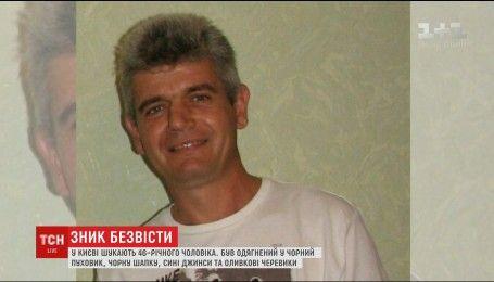 В Киеве ищут 46-летнего мужчину, который вышел из дома и не вернулся