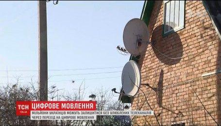 Через технічний прогрес мільйони українців можуть залишитися без телебачення