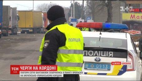 Трикілометрова черга утворилась на українсько-румунському кордоні