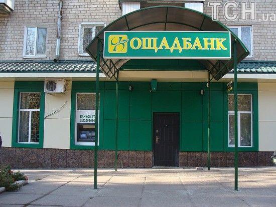 """В """"Ощадбанку"""" назвали суму пені, яку Росія має сплачувати за збитки через анексію Криму"""