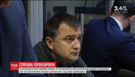 Первое заседание относительно незаконного обогащения прокурора Кулика продолжалось несколько минут