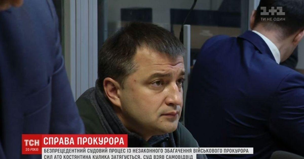 Військового прокурора Кулика, який збагатився під час АТО, ніяк не почнуть судити
