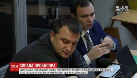 Следующее заседание по делу прокурора Кулика произойдет, когда выберут новую коллегию судей