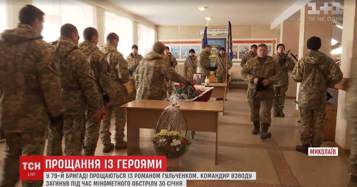 """Десантники попрощались со славным бесстрашием """"киборгом"""" Романом Гульченко"""