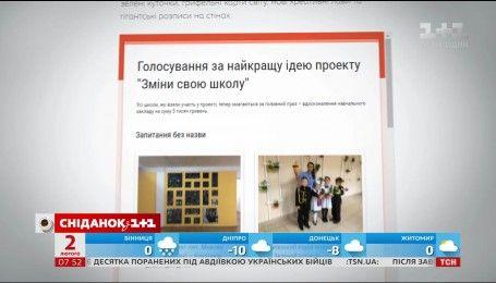 """Украинцы определились с лучшей идеей в рамках проекта """"Измени свою школу"""""""
