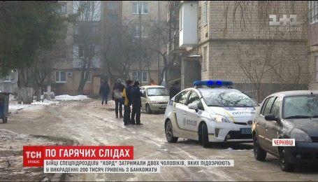 """У Чернівцях спецпідрозділ """"КОРД"""" затримав грабіжників банкоматів"""