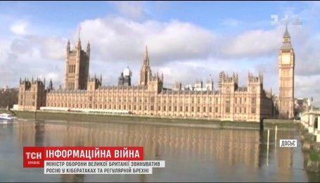 Министр обороны Великобритании обвинил Россию в кибератаках