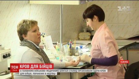 Госпиталь столицы организовал сдачу крови для раненых в Авдеевке бойцов