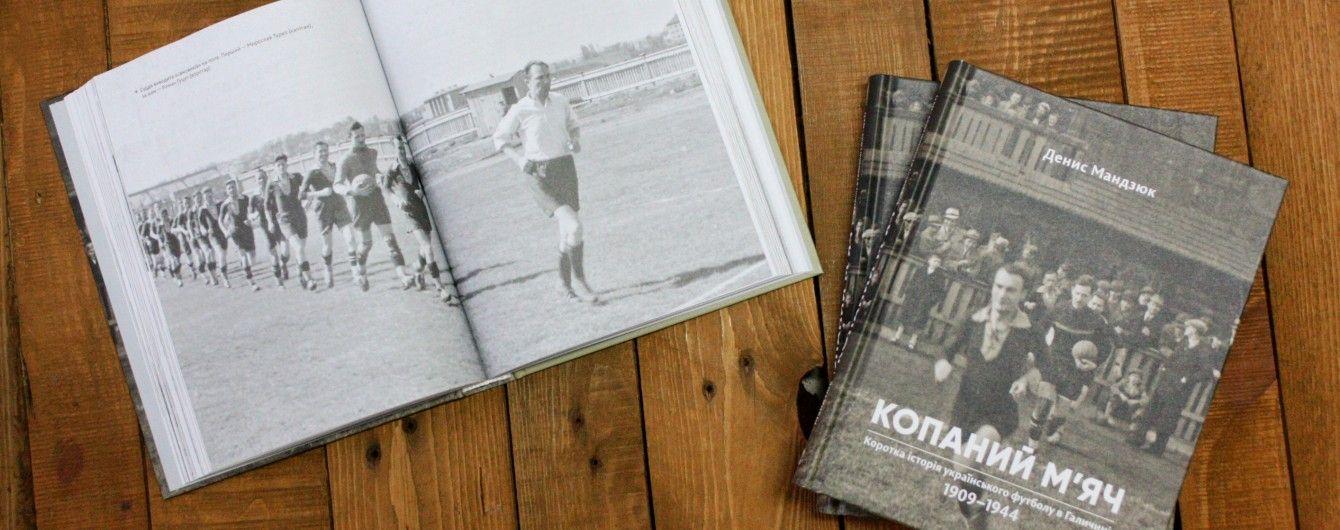Денис Мандзюк: Копаний м'яч. Коротка iсторiя украïнського футболу в Галичинi 1909–1944