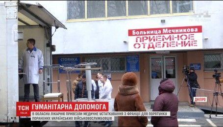Гуманітарну допомогу з Франції для порятунку поранених бійців отримала лікарня Мечникова