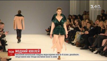 Украинская неделя моды открыла новый сезон