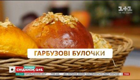 Гарбузові булочки – солодка неділя