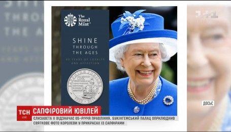 Сапфировый юбилей: королева Елизавета Вторая отмечает 65 лет пребывания на троне