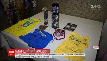 Для детей с аутизмом на благотворительном аукционе в Днепре удалось собрать более 50 тысяч гривен