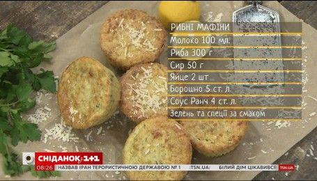 Рыбные маффины - рецепты Сеничкина