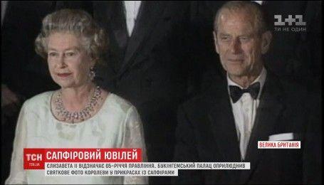 Королева Елизавета Вторая отмечает первый в истории сапфировый юбилей правления британского монарха