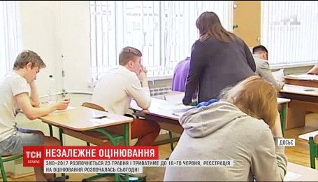 В Украине стартовала регистрация на ВНО