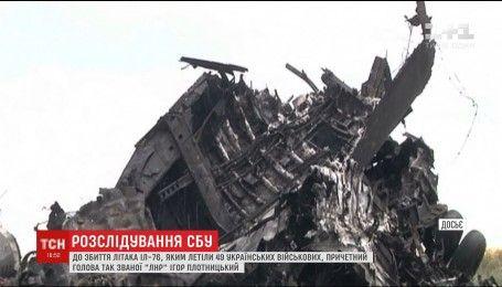 СБУ обнародовала записи разговоров Плотницкого и нескольких главарей ОРЛО после сбивания самолета ИЛ-76