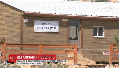 Ізраїль легалізував єврейські поселення на палестинських землях