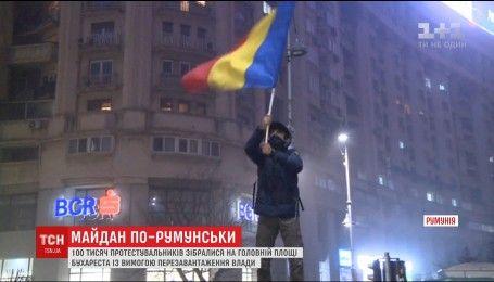 Не менее ста тысяч протестующих вышли на улицы Бухареста