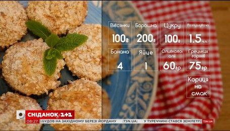 Мафіни з бананом та вівсянкою – рецепти Насирова