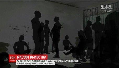 У сирійській в'язниці без суду та слідства повісили 13 тисяч людей