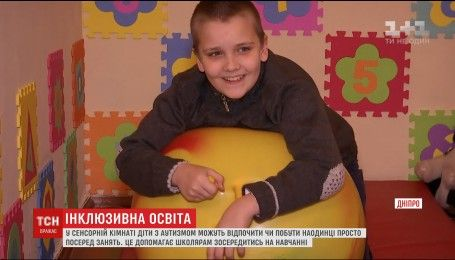 В Днепре открыли первую сенсорно-реабилитационную комнату для детей с аутизмом
