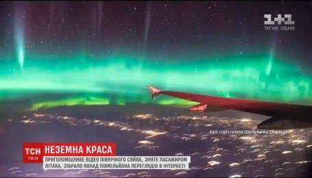 Під час польоту над Канадою пасажир літака зафільмував незвичайне природне явище