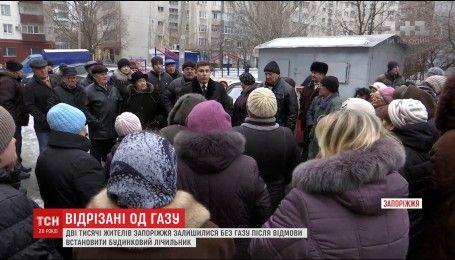 В Запорожье газовики оставили 2 тысячи человек без газа из-за отказа устанавливать общедомовые счетчики