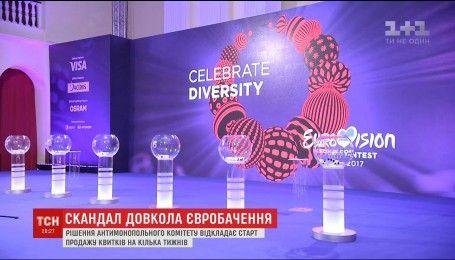 Антимонопольний комітет не дозволив продаж квитків на Євробачення