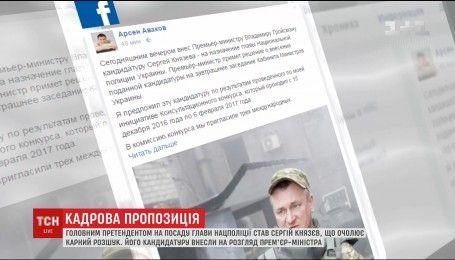 Арсен Аваков вніс на розгляд кандидатуру Сергія Князєва на посаду глави Нацполіції